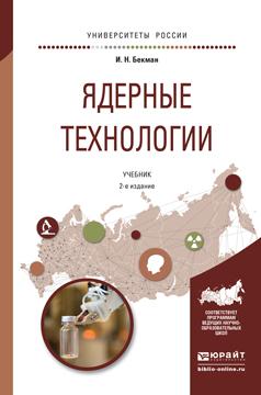 Ядерные технологии. Учебник для бакалавриата