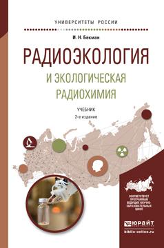 Радиоэкология и экологическая радиохимия. Учебник