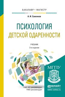 Психология детской одаренности. Учебник