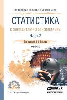 Статистика с элементами эконометрики. Учебник. В 2 частях. Часть 2