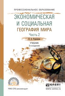 Экономическая и социальная география мира. Учебник. В 2 частях. Часть 2