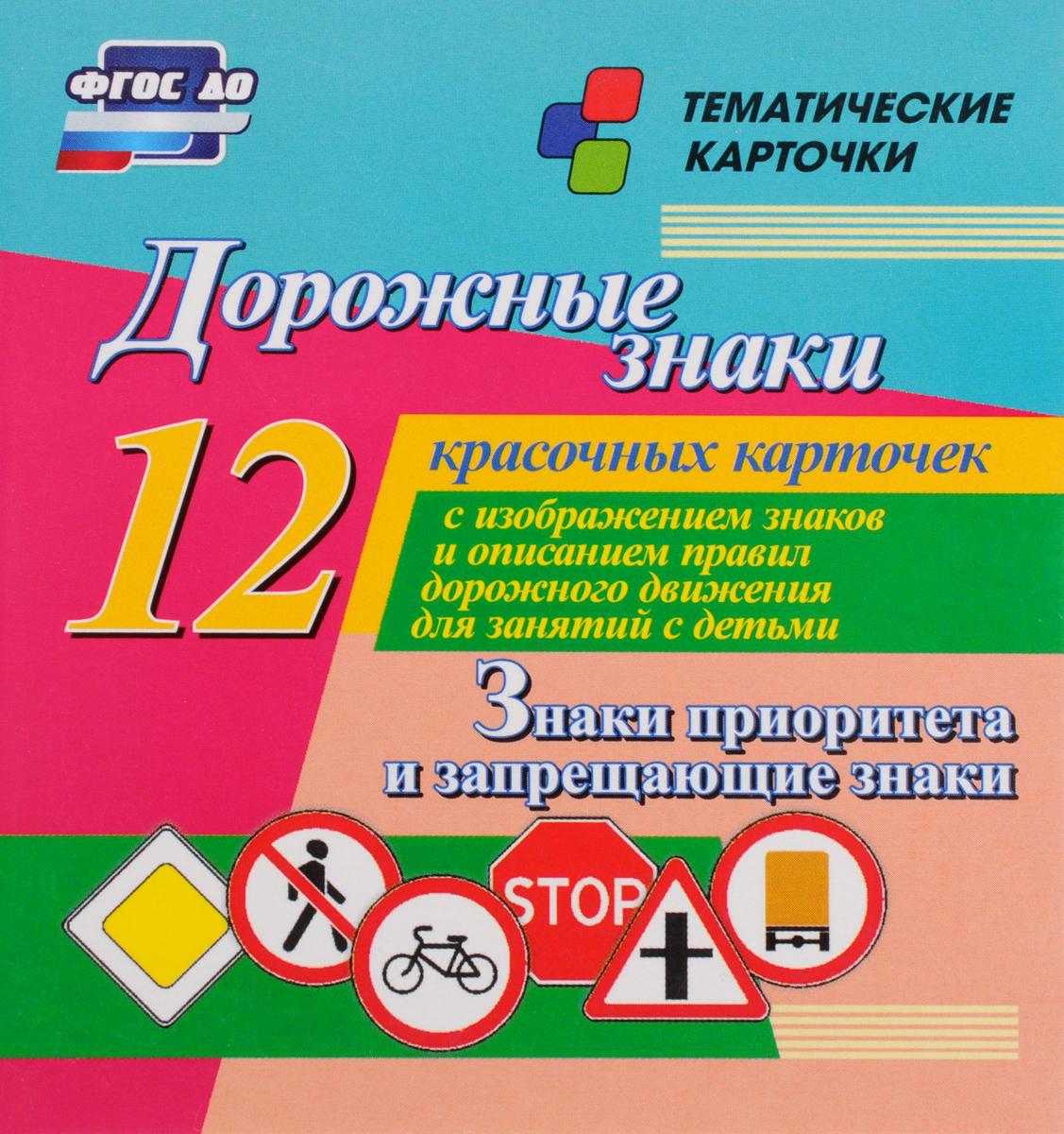 Дорожные знаки. Знаки приоритета и запрещающие знаки (набор из 12 карточек)