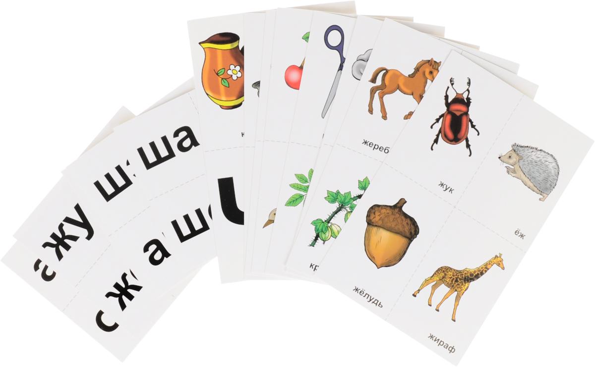 10 игр со звуками Ж, Ш (комплект из 36 карточек и 20 жетонов)