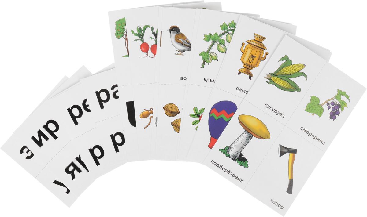 10 игр со звуками Р, Рь (комплект из 36 карточек и 20 жетонов)