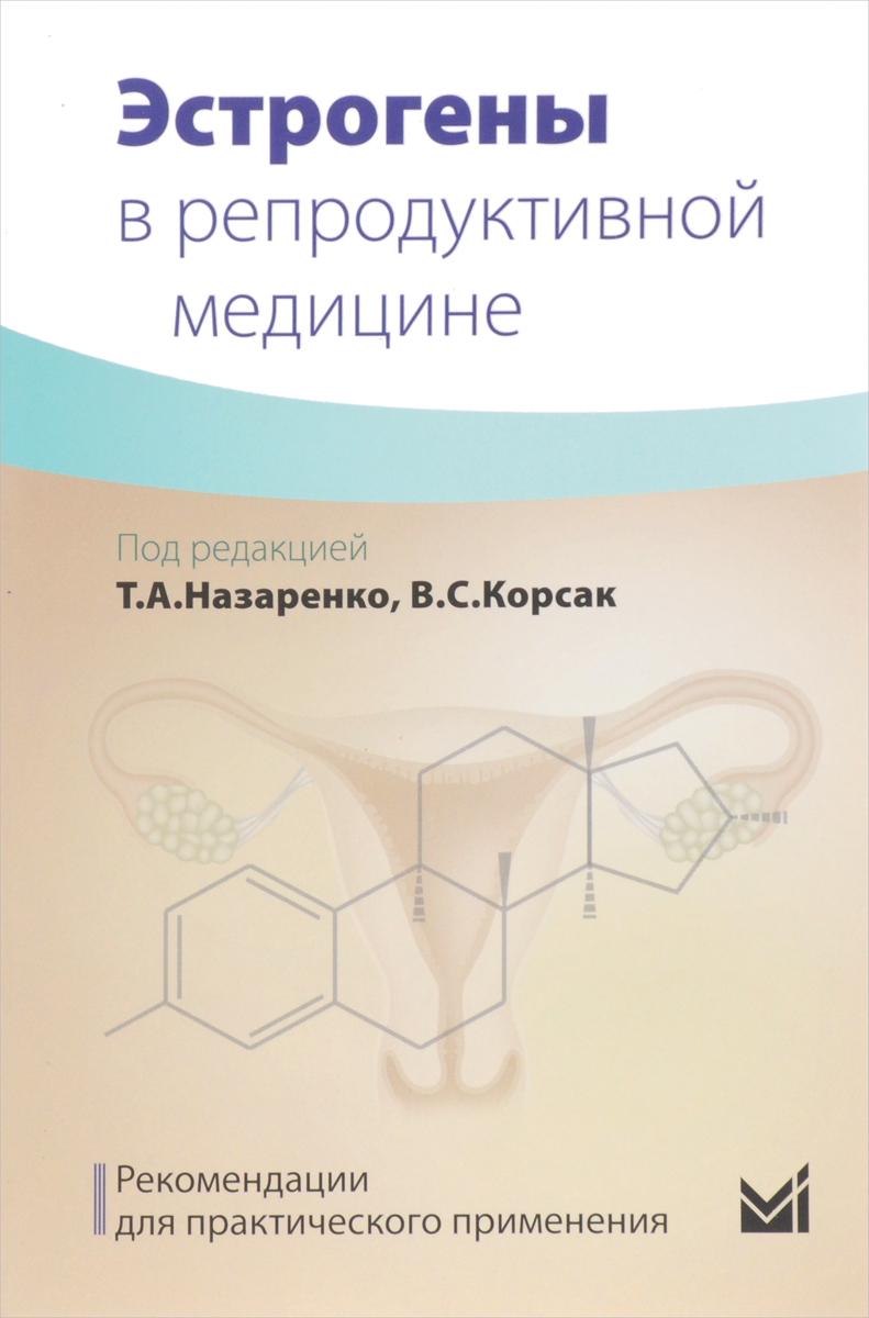 Эстрогены в репродуктивной медицине. Рекомендации для практического применения. Под ред