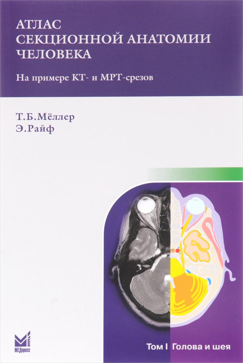 Атлас секционной анатомии человека на примере КТ- и МРТ- срезов. В 3 томах. Том 1. Голова и шея