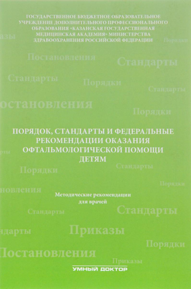 Порядок, стандарты и федеральные рекомендации оказания офтальмологической помощи детям