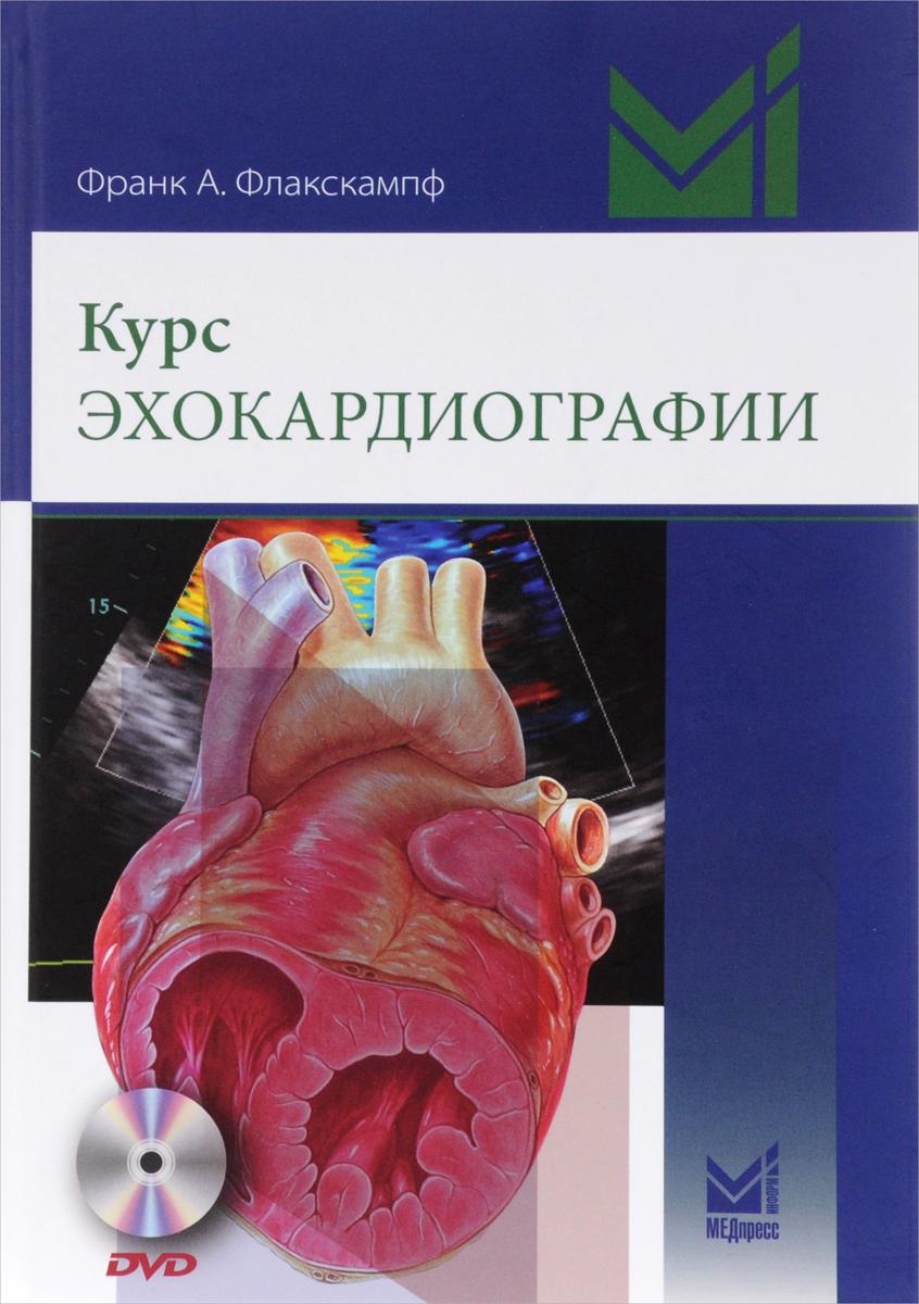 Курс эхокардиографии (+DVD)