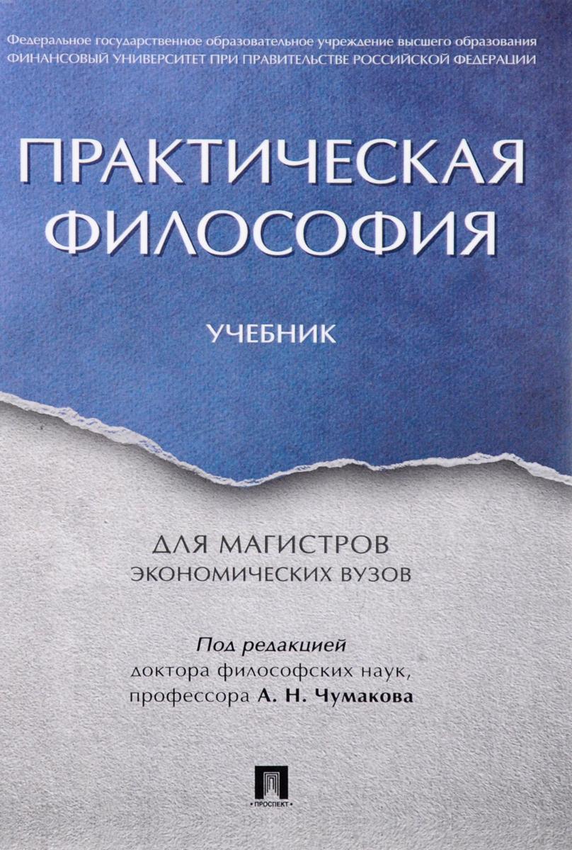 Практическая философия. Учебник