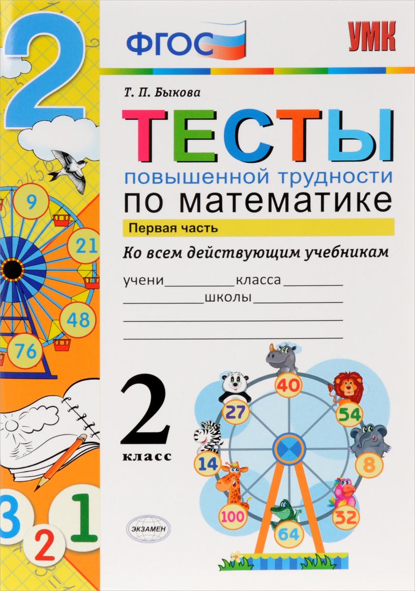 Математика. 2 класс. Тесты повышенной трудности ко всем действующим учебникам. Часть 1