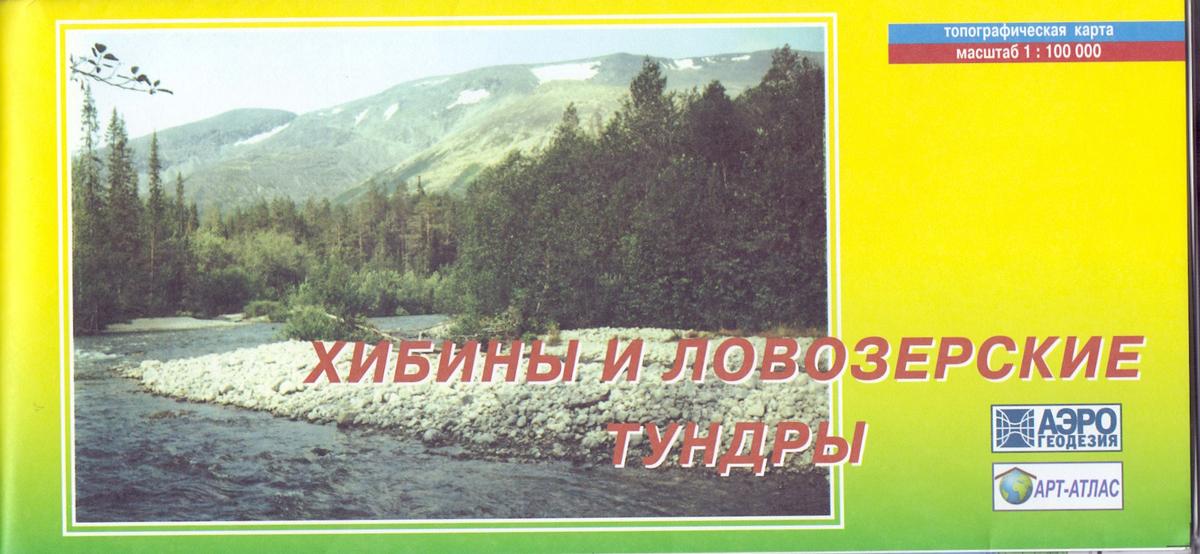 Хибины и Ловозерские тундры. Карта