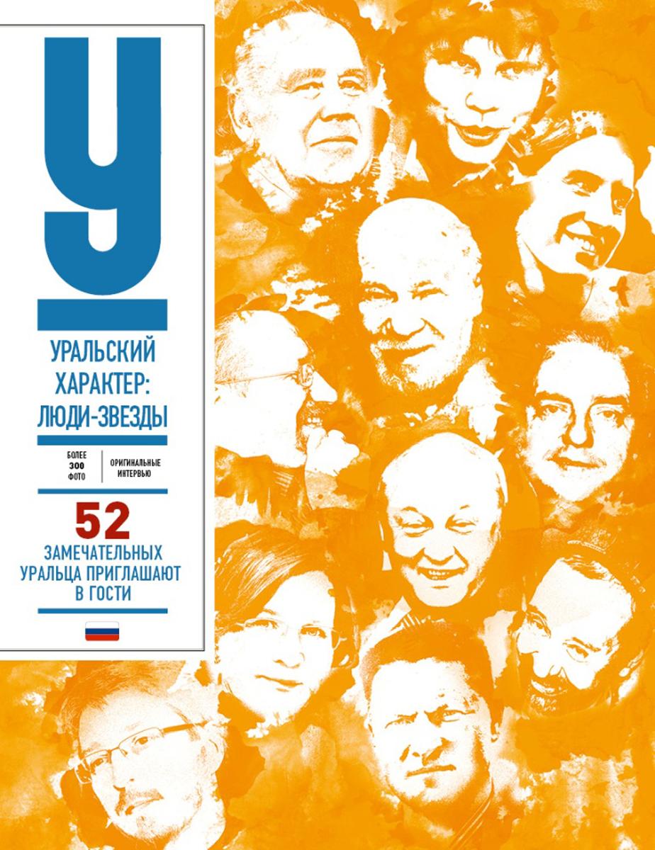 Уральский характер. Люди-звезды. 52 замечательных уральца приглашают в гости. Оригинальные интервью