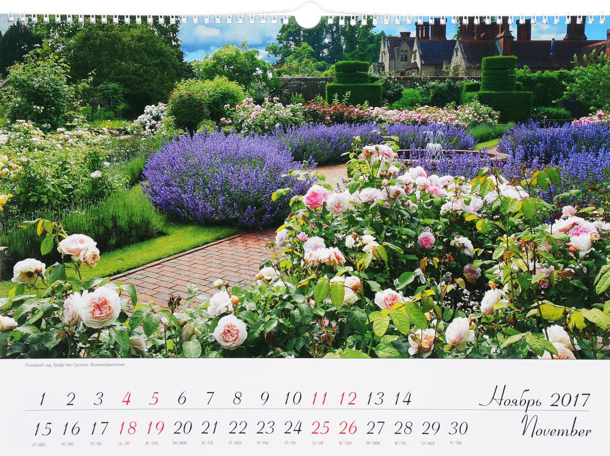 Календарь 2017 (на спирали). Прекрасный сад / Beautiful Garden