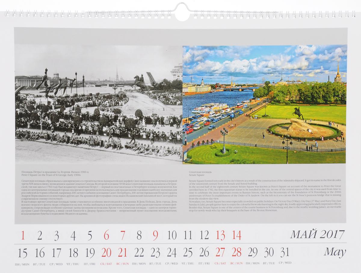 Календарь 2017 (на спирали). Санктъ-Петербургъ. Прошлое и настоящее / Saint Petersburg: Past and Present