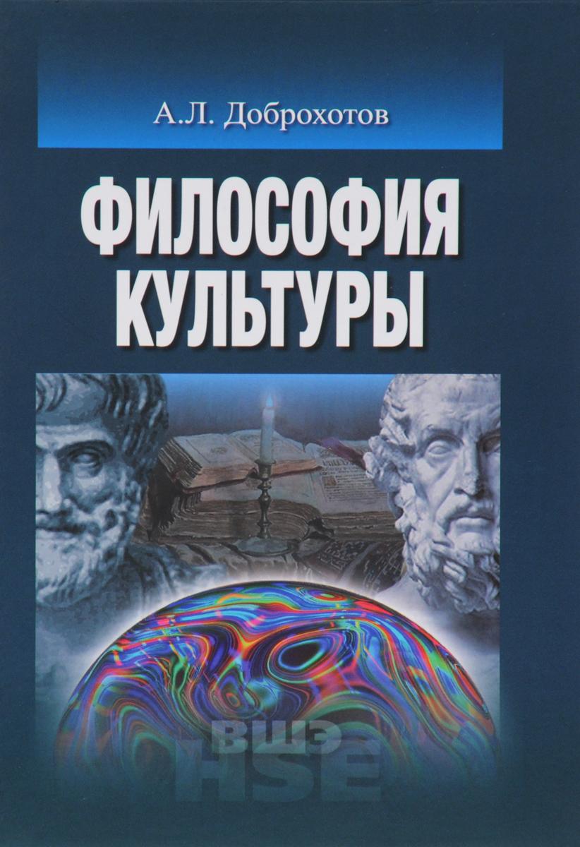 Философия культуры