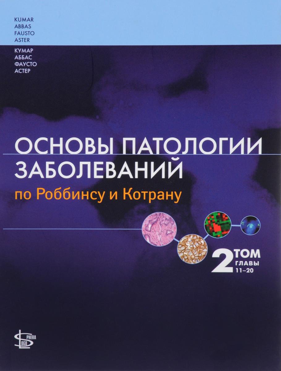 Основы патологии заболеваний по Роббинсу и Котрану. В 3 томах. Том 2. Главы 11-20