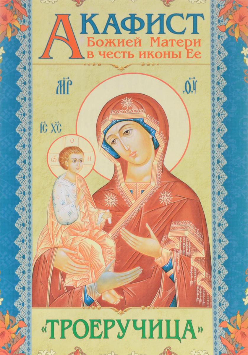 Акафист Божией Матери в честь иконы Ее «Троеручица»