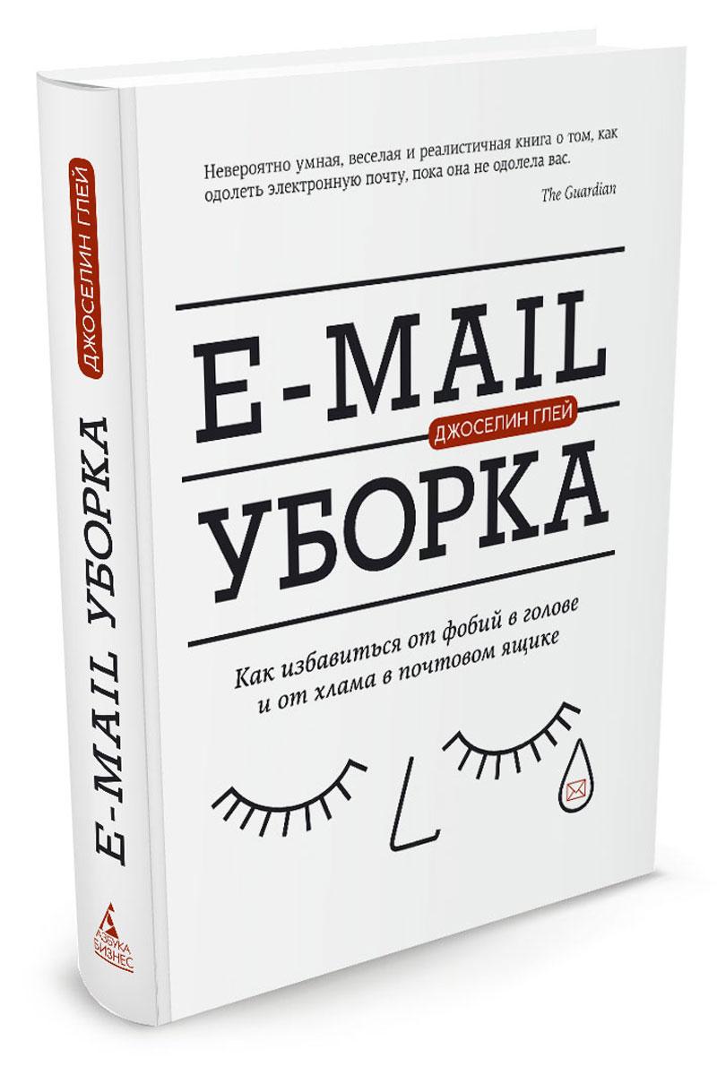 E-mail уборка. Как избавиться от фобий в голове и от хлама в почтовом ящике