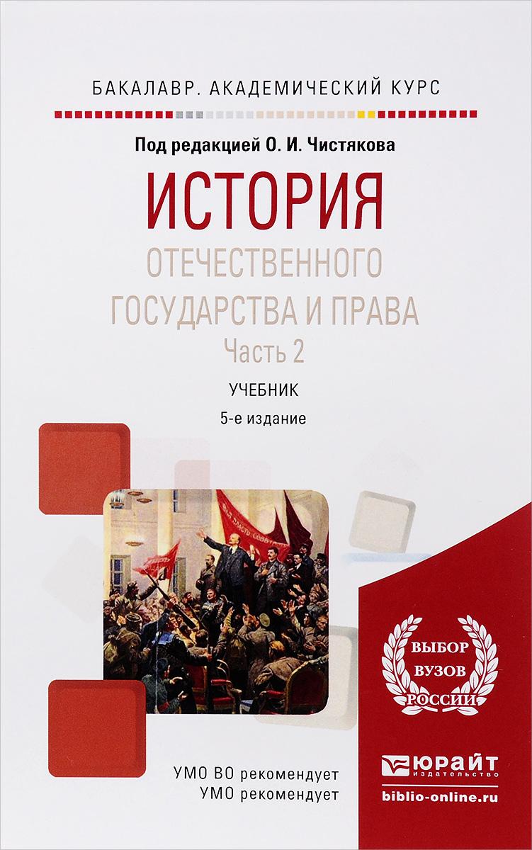 История отечественного государства и права. Учебник. В 2 частях. Часть 2