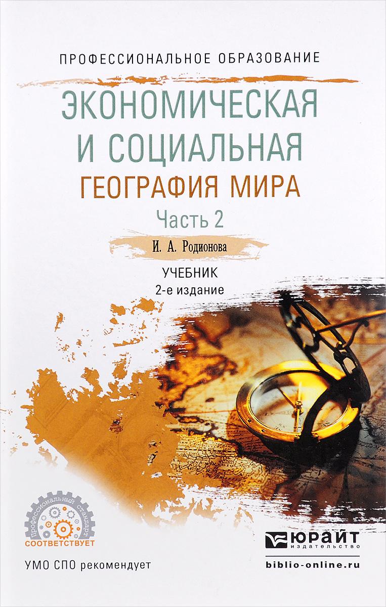 Экономическая и социальная география мира. Учебник. В 2 частях. Часть 1