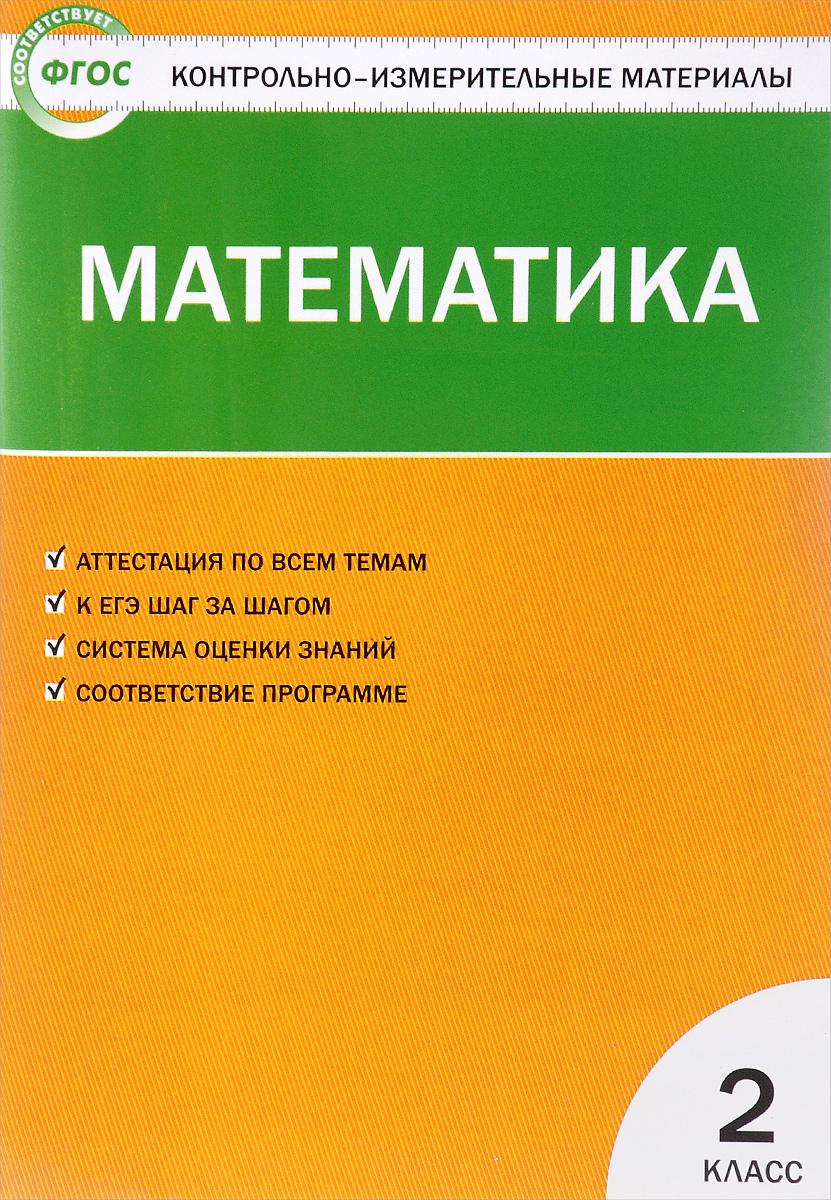 Математика. 2 класс. Контрольно-измерительные материалы