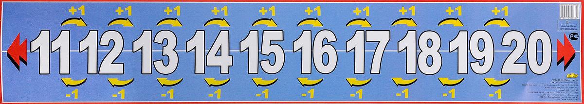 Числовой ряд от 11 до 20. Плакат