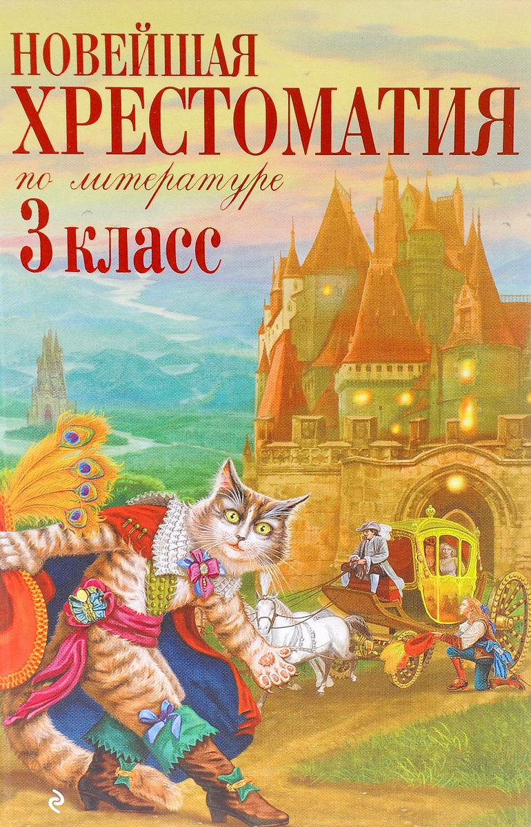 Литература. 3 класс. Новейшая хрестоматия