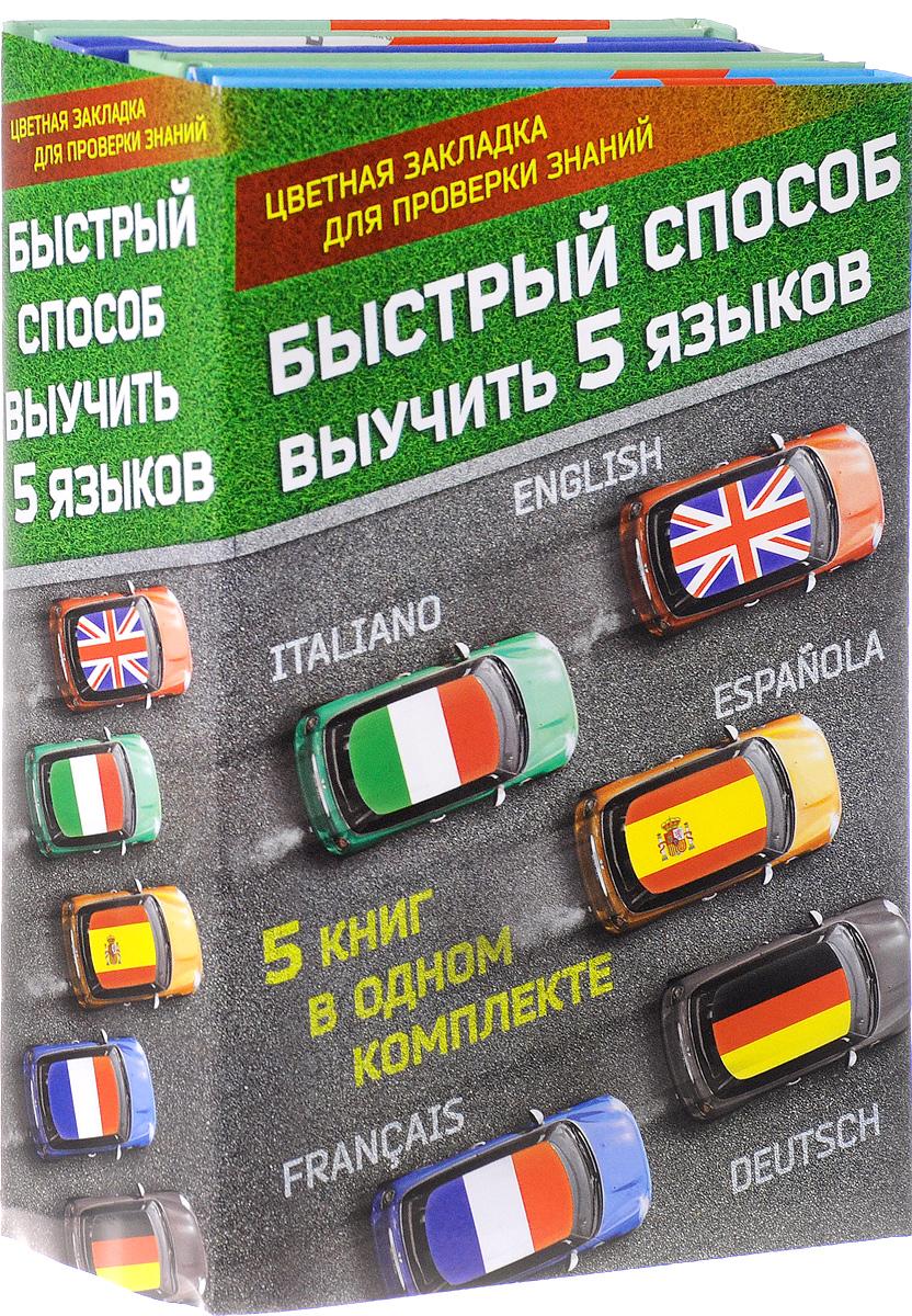 Быстрый способ выучить 5 языков. Английский, итальянский, испанский, французский, немецкий (комплект из 5 книг)