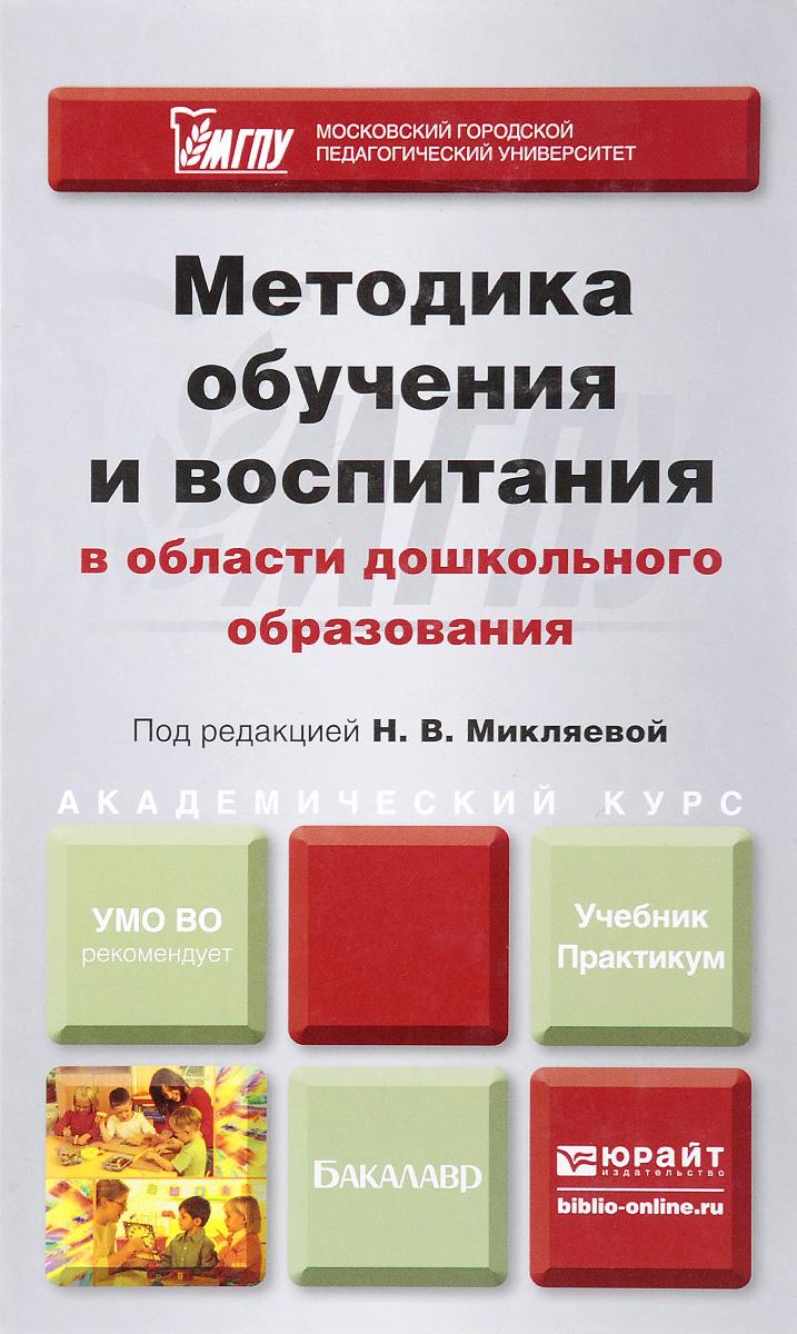 Методика обучения и воспитания в области дошкольного образования. Учебник