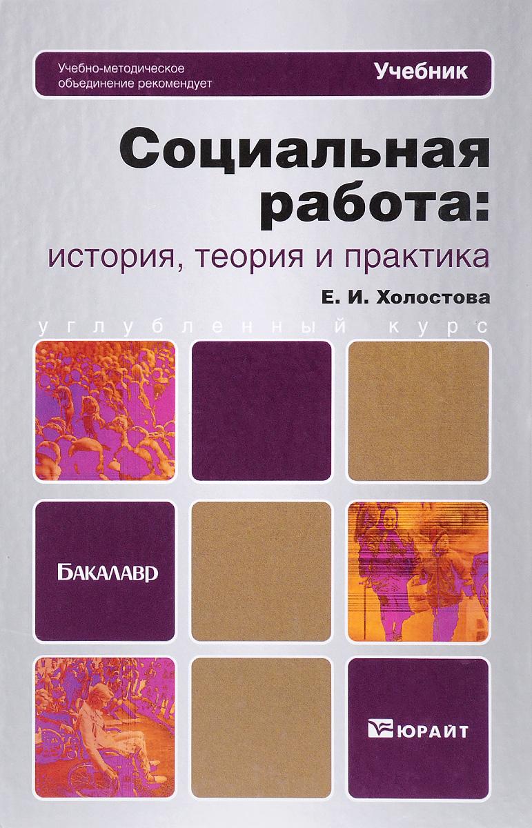 Социальная работа. История, теория и практика. Учебник