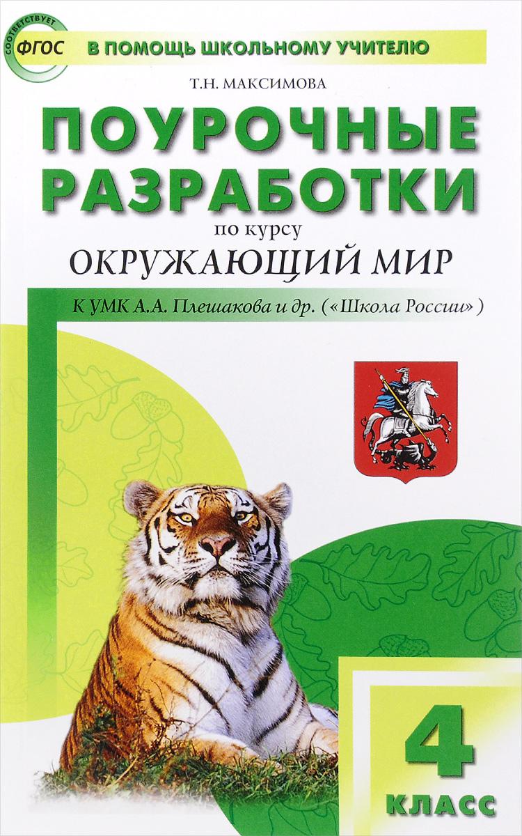 Окружающий мир. 4 класс. Поурочные разработки к УМК А.А. Плешакова и др.