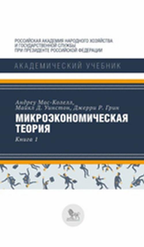 Микроэкономическая теория. Книга 1. Учебник