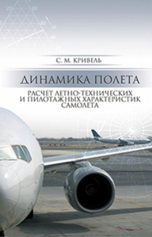Динамика полета. Расчет летно-технических и пилотажных характеристик самолета. Учебное пособие