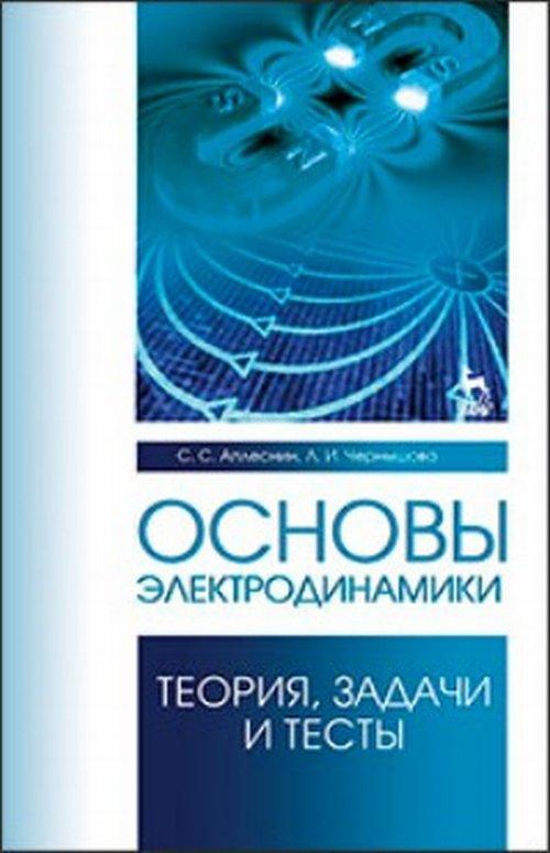 Основы электродинамики. Теория, задачи и тесты. Учебное пособие