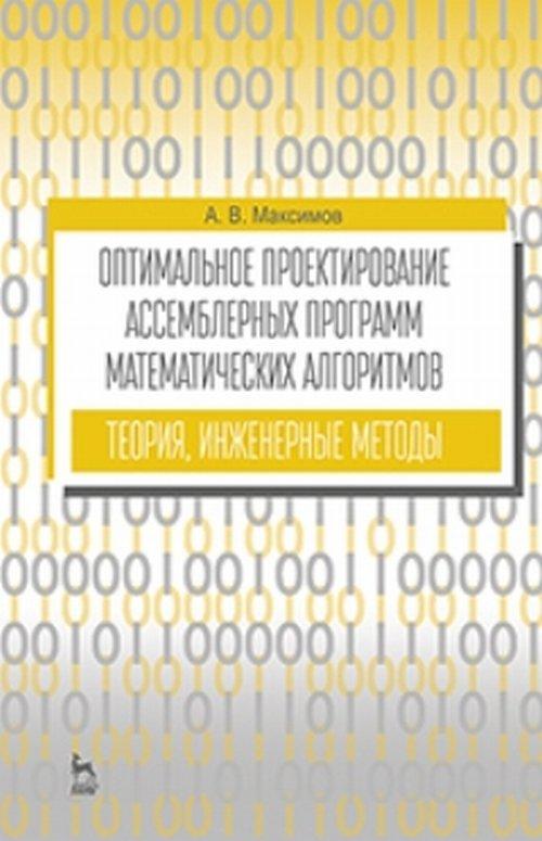 Оптимальное проектирование ассемблерных программ математических алгоритмов. Теория, инженерные методы. Учебное пособие