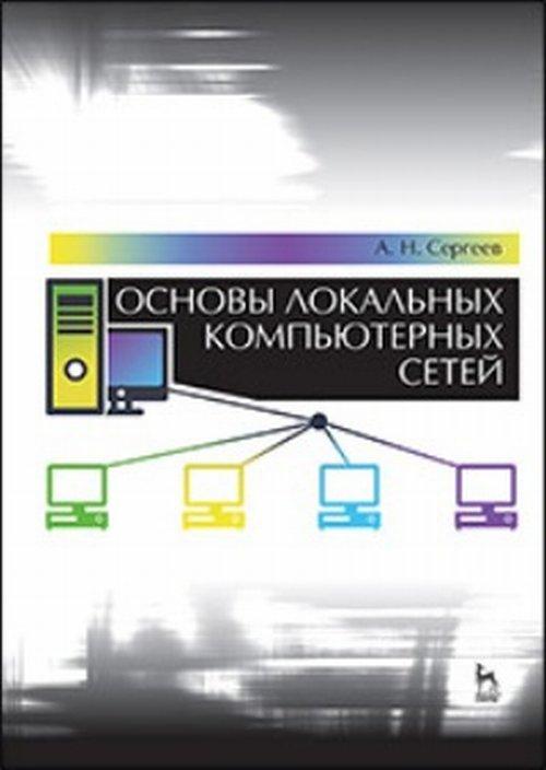Основы локальных компьютерных сетей. Учебное пособие