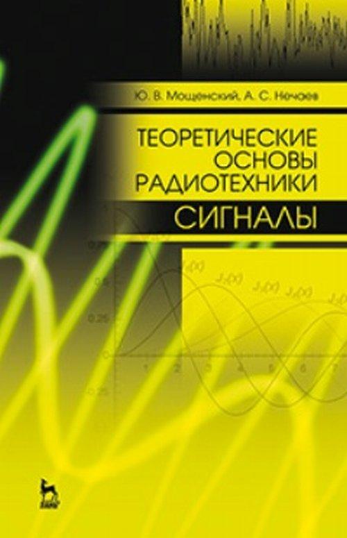 Теоретические основы радиотехники. Сигналы. Учебное пособие