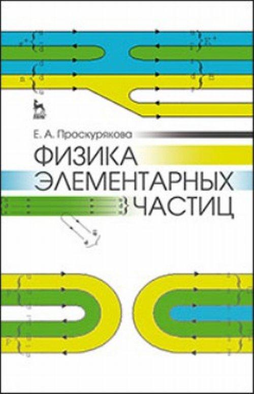 Физика элементарных частиц. Учебное пособие