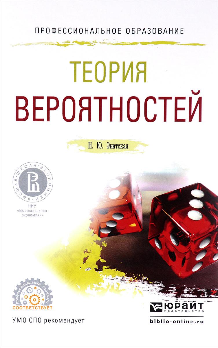 Теория вероятностей. Учебное пособие