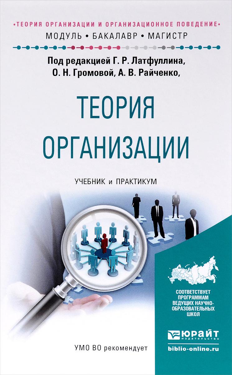 Теория организации и организационное поведение. Теория организации. Учебник и практикум