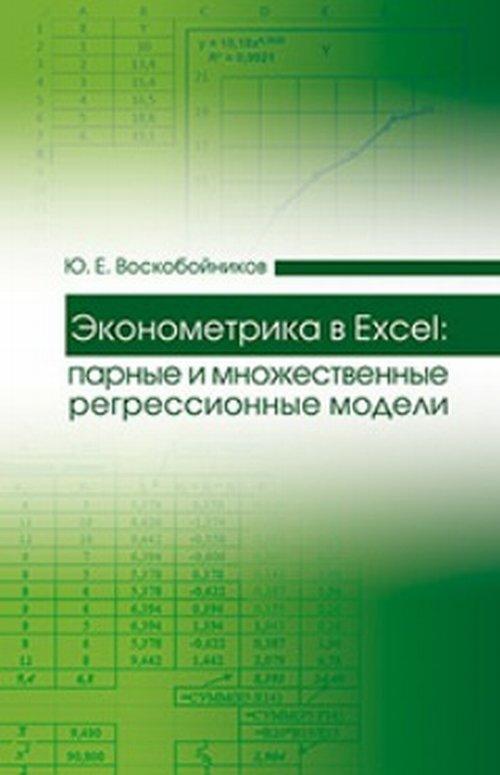 Эконометрика в Excel. Парные и множественные регрессионные модели. Учебное пособие