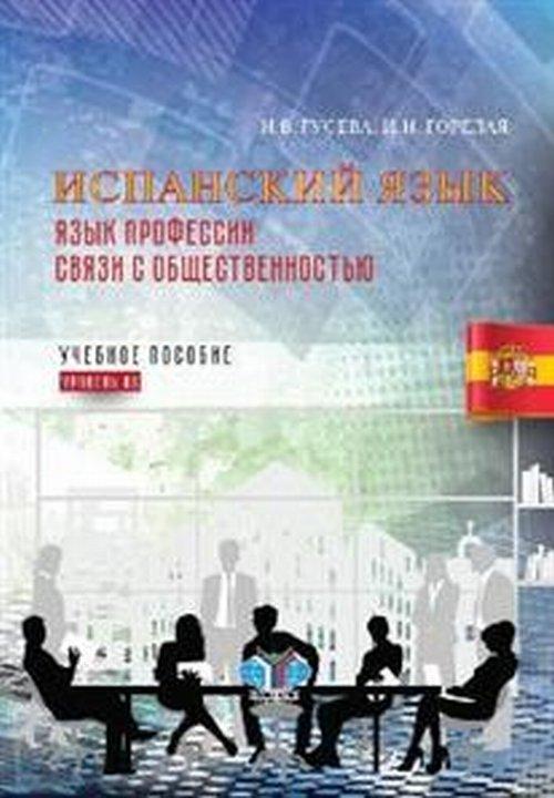 Испанский язык. Язык профессии связи с общественностью. Уровень В2. Учебное пособие