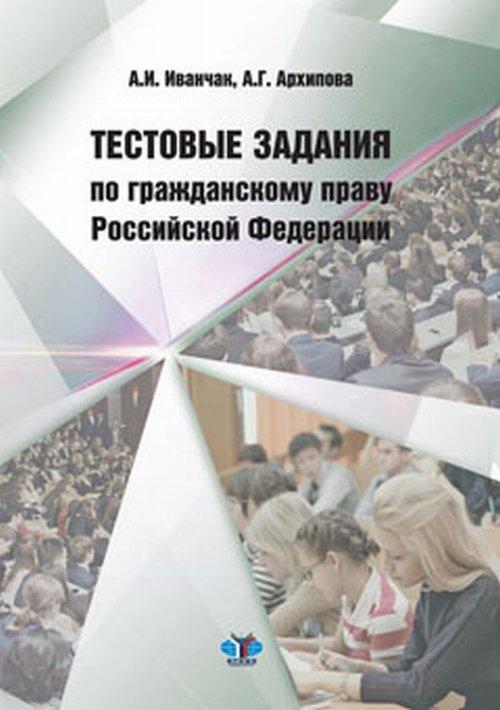 Тестовые задания по гражданскому праву Российской Федерации
