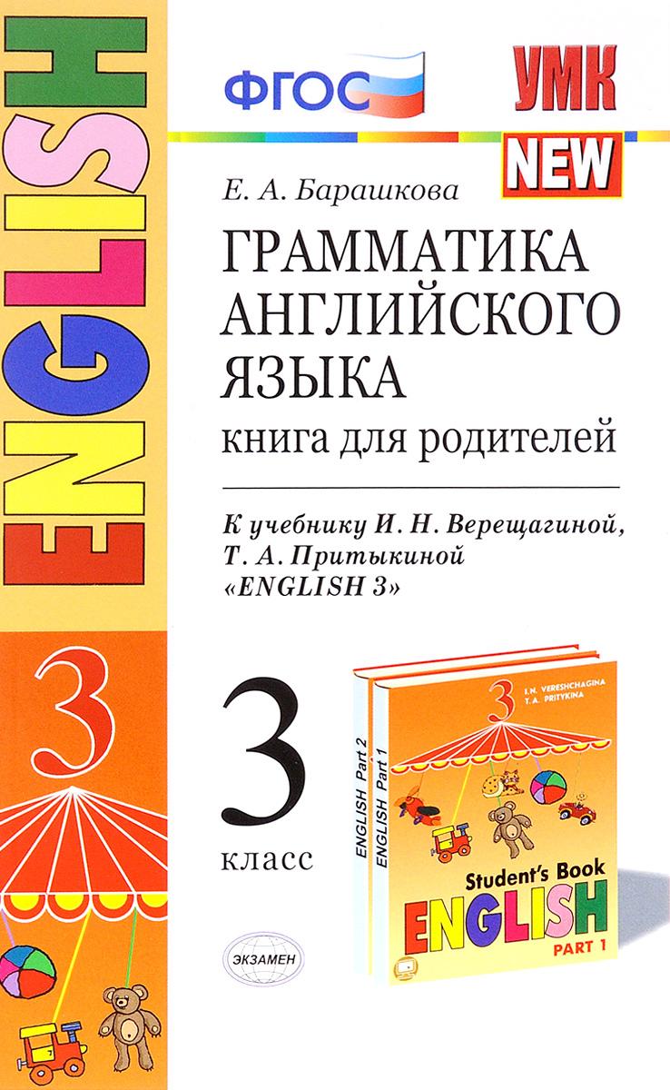 Английский язык. 3 класс. Грамматика. Книга для родителей. К учебнику И. Н. Верещагиной, Т. А. Притыкиной