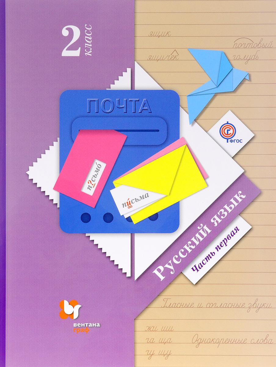 Русский язык. 2 класс. В 2 частях. Часть 1. Учебник