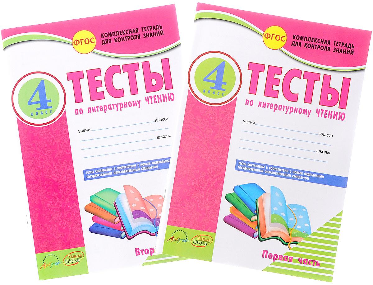 Литературное чтение. 4 класс. Тесты. В 2 частях (комплект из 2 тетрадей)