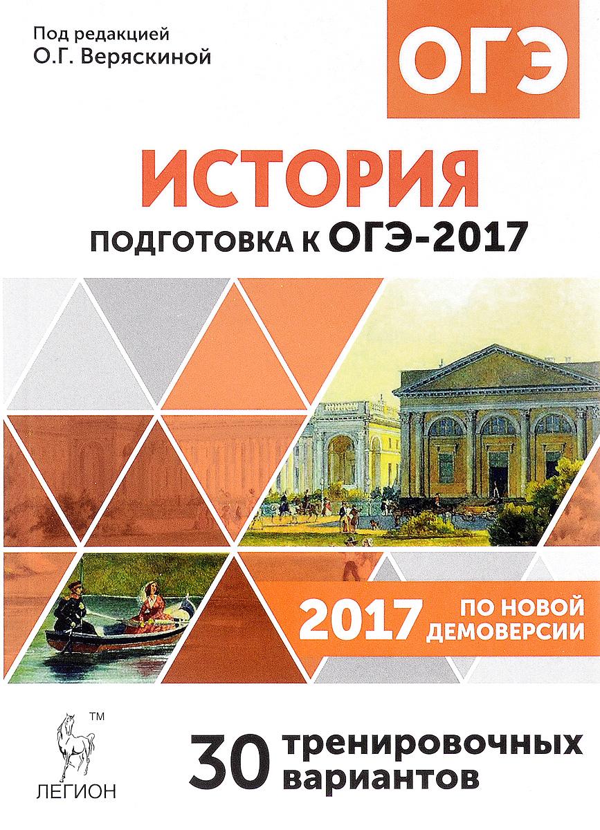 История. 9 класс. Подготовка к ОГЭ-2017. 30 тренировочных вариантов по демоверсии на 2017 год