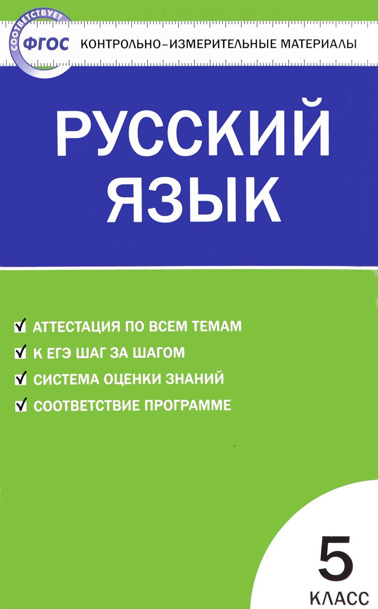 Русский язык. 5 класс. Контрольно-измерительные материалы