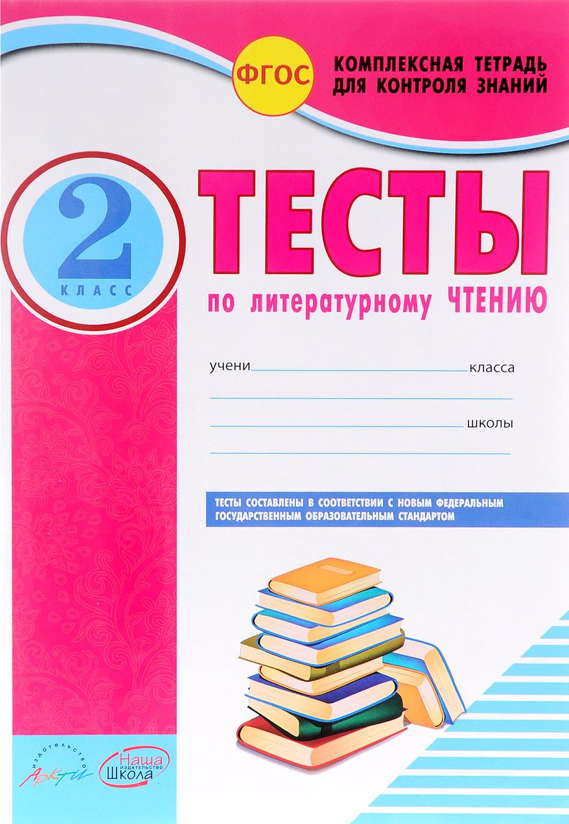 Литературное чтение. 2 класс. Тесты