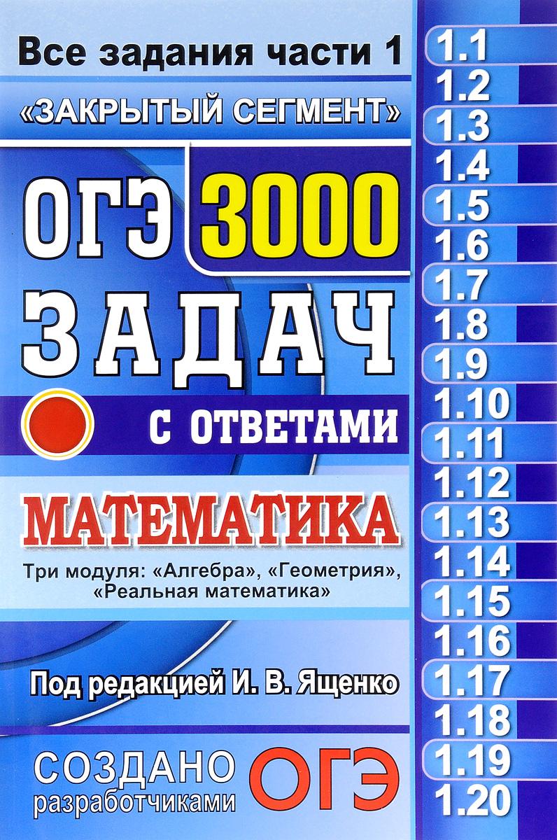 ОГЭ 2017. Математика. Все задания части 1. 3000 задач с ответами